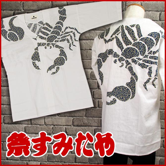 鯉口シャツ さそり(紺)