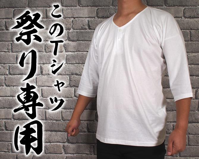 鯉口シャツ Tシャツ