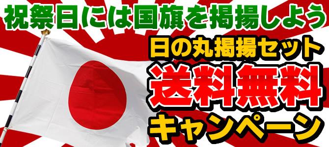 日本国旗(日の丸)掲揚セット