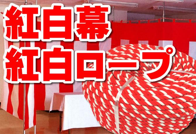 紅白幕・紅白ロープ
