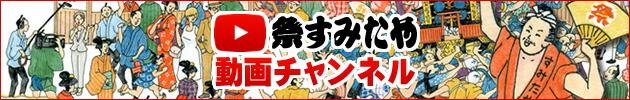 祭すみたやチャンネル(動画配信サイト)