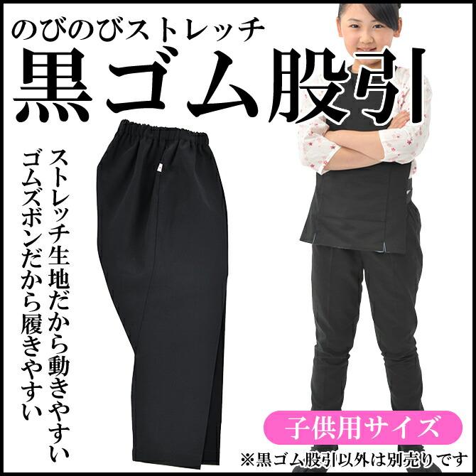 子供用 黒ゴム股引(ストレッチ)