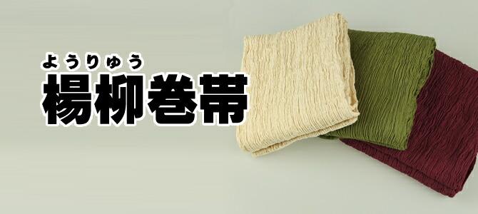 大人用 楊柳巻帯
