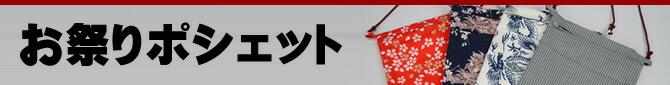 ポシェット【綿】