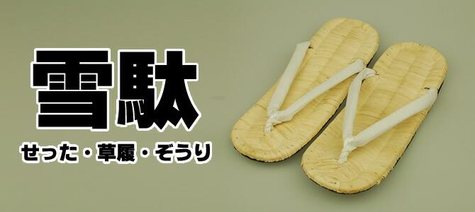雪駄(せった)・草履(ぞうり)
