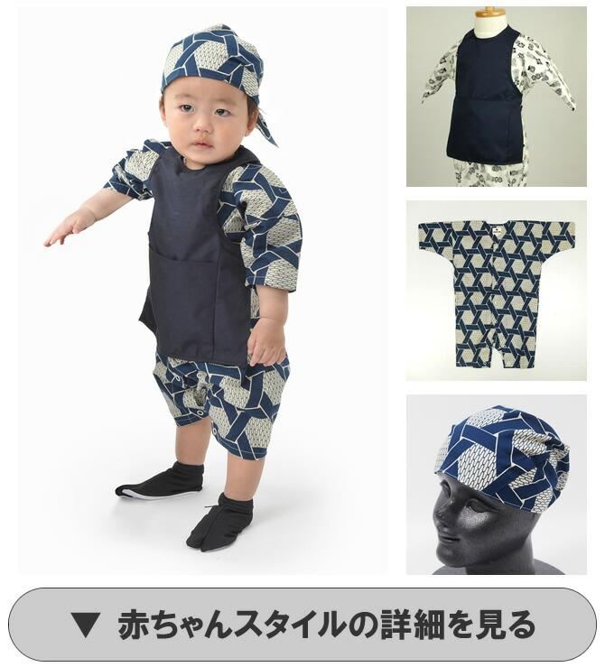 赤ちゃんお祭りスタイルを見る