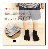 すべり止め付き足袋用ソックス