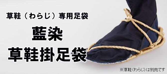 藍染 草鞋(わらじ)掛足袋