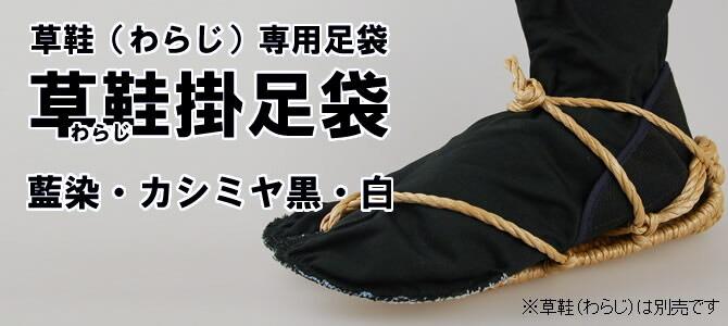 草鞋(わらじ)掛足袋