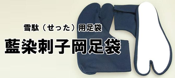 雪駄(せった)用 藍染刺子岡足袋