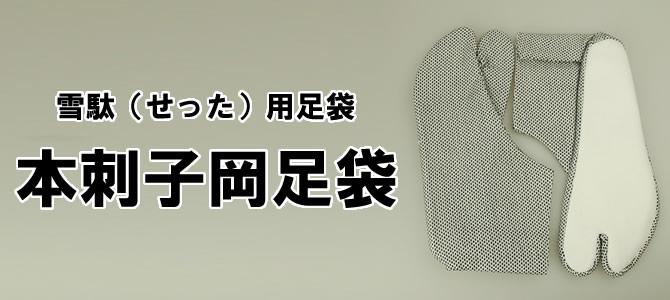 雪駄(せった)用 本刺子岡足袋
