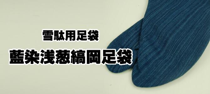 雪駄(せった)用 藍染浅葱縞岡足袋