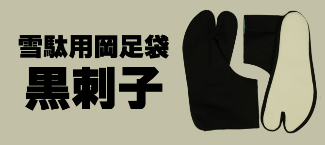 雪駄(せった)用 黒刺子岡足袋