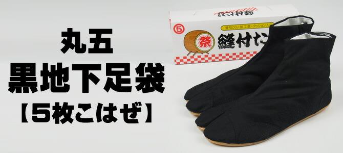 黒5枚こはぜ地下足袋(力王)