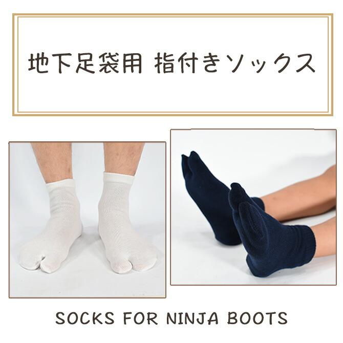 地下足袋用靴下