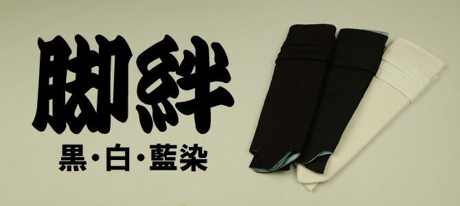 脚絆(黒・白・藍染)