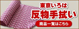 東京いろは反物手拭い商品一覧