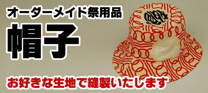 特注帽子(ハット)