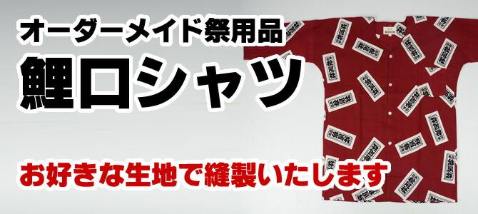 特注鯉口シャツ(肉襦袢)