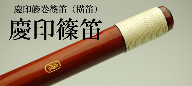 慶印篠笛(横笛)
