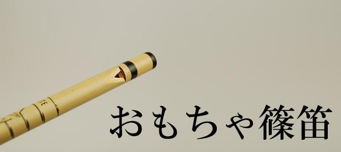 おもちゃ篠笛(横笛)