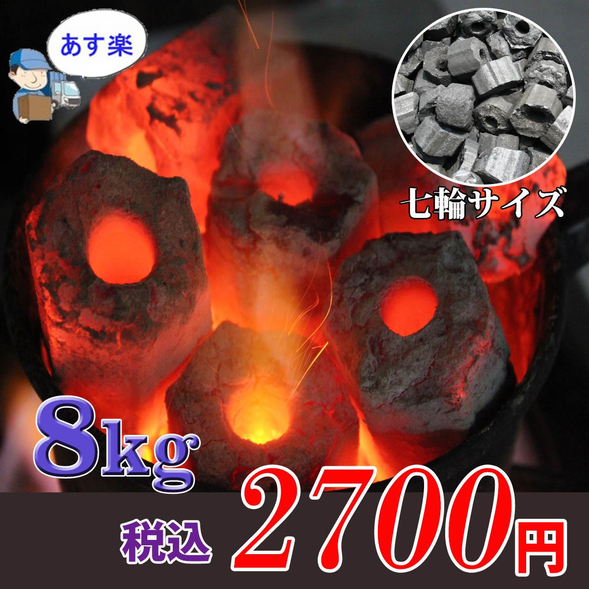短炭8キロ