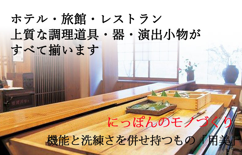 ホテル・旅館・レストランの調理道具・小物