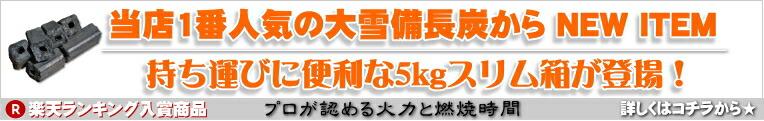 大雪備長炭(オガ炭)5kg 発売 持ち運びに便利な5kgスリム箱が登場!