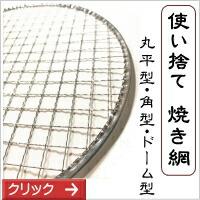 使い捨て 焼網 丸平型 角型 ドーム型 消耗品