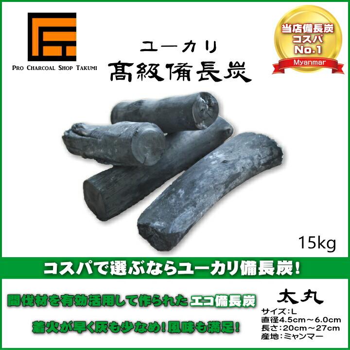 ユーカリ備長炭 Lサイズ 太丸 15kg