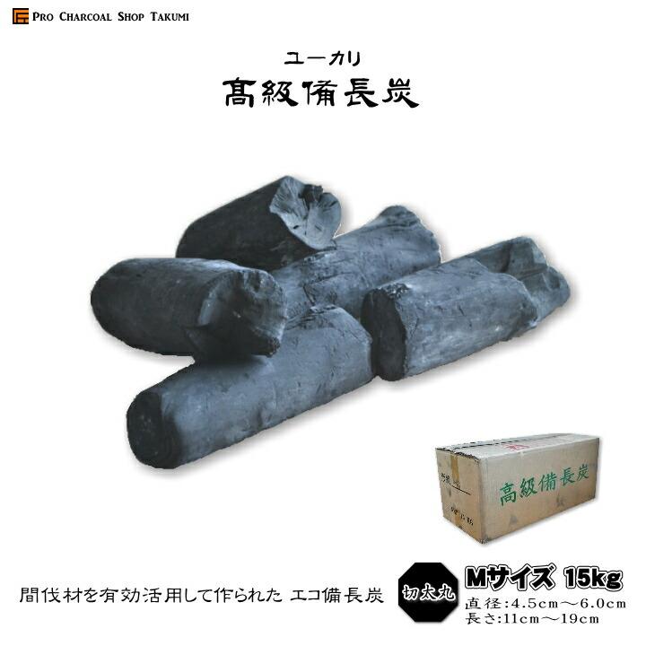 ユーカリ備長炭 Mサイズ 切太丸 15kg