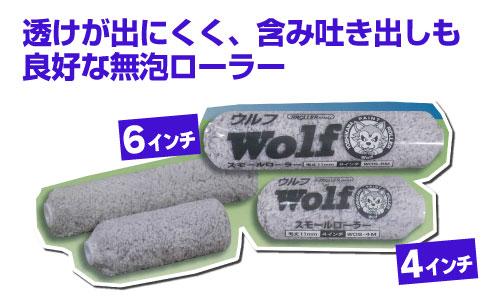 好川産業 ウルフ(スモールローラー ミニスモールローラー)