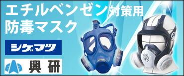 エチルベンゼン対策用全面体マスク