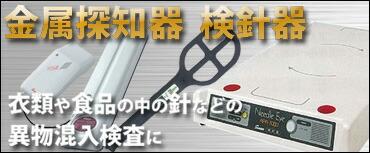 金属探知器・検針器