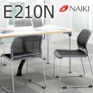 NAIKI (ナイキ) 会議用チェア E210N