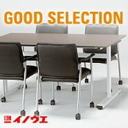 井上金庫 ミーティングチェア GOOD SELECTION