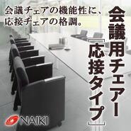 NAIKI (ナイキ) 会議用チェア (応接タイプ)