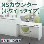 SEIKO FAMILY (セイコー ファミリー) NSカウンター (ホワイトタイプ)