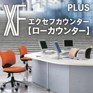 PLUS (プラス) XF (エクセフ) COUNTER ローカウンター