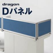 dragon (ドラゴン) デスクパネル Dパネル