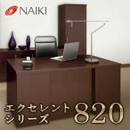 NAIKI (ナイキ) 役員家具 エクセレントシリーズ 820