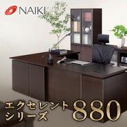 NAIKI (ナイキ) 役員家具 エクセレントシリーズ 880
