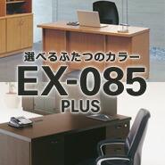 PLUS (プラス) 役員家具 EX-085