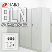 NAIKI (ナイキ) ロッカー BLN ダイヤル錠タイプ