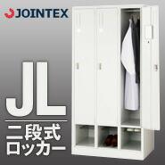 JOINTEX (ジョインテックス) 2段式ロッカー JL