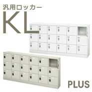 PLUS (プラス) 多人数用ロッカー KL