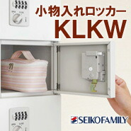 SEIKO FAMILY (セイコー ファミリー) 小物入れロッカー KLKW (ダイヤル錠)