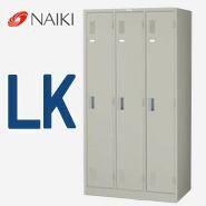 NAIKI (ナイキ) ロッカー LK