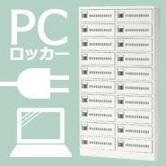 PLUS (プラス) PCロッカー