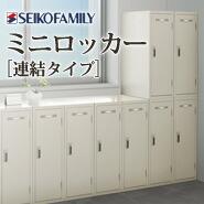 SEIKO FAMILY (セイコー ファミリー) ミニロッカー (連結タイプ)
